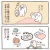 この時期1番気を使う毛布の話【4コマ漫画2本】