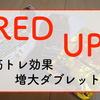 RED-UP(レッドアップ) HMB&BCAAなどで筋トレ効果を上げるプロテインサプリ!