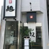 グルメ・ラーメン 〜双麺 門前仲町店(門前仲町駅)〜