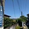 ジャングルモックを履いて東海道五十三次ひとり歩き 8日目