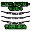 【EVERGREEN】2019年最新デザインの腰巻ライフジャケット「E.G.ライフベルト モデル4」通販予約受付開始!