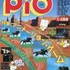 PIO 1984年8月号を持っている人に  大至急読んで欲しい記事