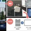 ETC2.0のメリットとデメリットの実態!! 政府主導で助成金まで出してETC2.0に代えさせている理由とは?