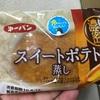 第一パン スイートポテト蒸し 食べてみました
