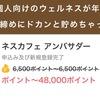 【緊急速報】48,000ポイントのミラクル!ネスレ個人向けウェルネスアンバサダー!