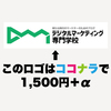 このブログのロゴはココナラで1,500円で作ったデザインをカスタマイズして完成させました