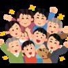 少子高齢化社会!『介護予防の取り組み方・考え方』参加人数は多い?少ない?