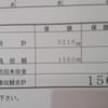 メンタルクリニックに行った(2)