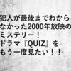 犯人が最後までわからなかった2000年放映のミステリー!ドラマ『QUIZ』をもう一度見たい!!