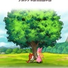 すぐに無料ガチャ20回以上出来る新作RPGゲームアプリの『ポポロクロイス物語 ナルシアの涙と妖精の笛』がセガからリリース!