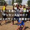 """サッカーを通しての""""教育""""はナンセンスなのか?  15年以上のサッカー経験者が考える"""