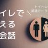 【英語育児】トイトレからおうち英語をしよう|トイレに関する英語