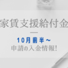 【家賃支援給付金】入金はいつ?10月申請の入金までの期間を調査!