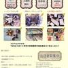 明日は神楽坂、土曜日はオダサガです!!!