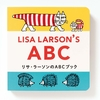 アルファベットを学ぶ「リサ・ラーソンのABCブック」