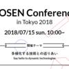 高専カンファレンスin東京2018に参加した