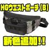 【ダイワ】マルチユースタイプのオカッパリバッグ「HGウエストポーチ (B)」新色追加!