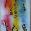 吉田秀和「主題と変奏」(中公文庫)