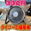 【100均研究】今年もダイソーに扇風機がやって来た!!!
