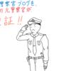 元警察官ブログを別の元警察官が検証する①