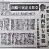「従軍慰安婦発祥」は毛沢東中国共産党なのか!