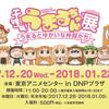 【延長決定!】市ヶ谷・東京アニメセンター「干物妹!うまるちゃん展」は1/22まで。撮影OKの展示会です。 #うまるちゃん