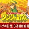 リンクの冒険にディスクライター!任天堂公式の「ゼルダの伝説 6週連続企画」が必見の内容!