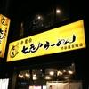 七志/渋谷
