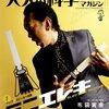 大人の科学マガジン Vol.26 ミニエレキギター
