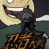 【ニンニン‼︎】忍者大戦:ディフェンスの出だしだけ‼︎