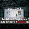 「Tech Lead Engineerから最新技術を学べ!Laravel編」参加レポート