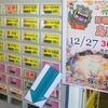 [20/12/27]「キッチン ポトス」(名護店)で「豚汁定食」(日曜特価30食限定) 300円 #LocalGuide