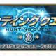 【FGO】ハンティングクエスト第3弾開催!4日目までの周回パーティはこちら!