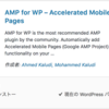 【AMP対応】ワードプレスでAccelerated Mobile Pagesを入れてグーグルアナリティクス・アドセンスを導入する