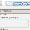 Windowsのインストーラディスクの作り方