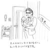 【育児日誌 19】お留守番