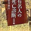 服部敏良『事典 有名人の死亡診断 近代編』