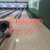 ボウリング MY WAY 2 「掴め!勝利のシャイニングロード!」