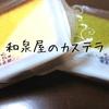 【長崎土産】絶品和菓子!和泉屋「長崎カステラ蜂蜜・抹茶」シャリっとザラメが効いてるぞ