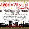 Favoriマルシェ / SHIROBAKO