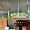 温泉体験談 ~永山健康ランド 竹取の湯 岩盤浴~
