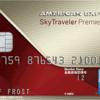 旅行好き&修行僧なら「アメリカン・エキスプレス®・スカイ・トラベラー・プレミア・カード」が絶対オススメ!! ※還元率最大5%です。