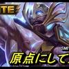 【SMITE日本】11月 最強リスト更新のお知らせ