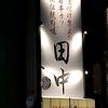 札幌市 串かつ 千里 / 2度付け禁止上陸前からある串かつ
