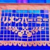 「リメンバー・ミー」感想〜家族で見たい奇跡の物語〜