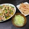 豚味噌炒め、大根サラダ、味噌汁