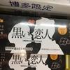渋谷のメガドンキー1階お土産売り場は楽し過ぎ!