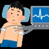 【リスク管理】脈拍測定の基本まとめ