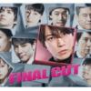 2018年1月スタートの冬ドラマ【FINAL CUT】のブルーレイ&DVD予約情報