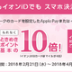 イオンJMBカード「ApplePay・イオンiD」で2%マイル還元